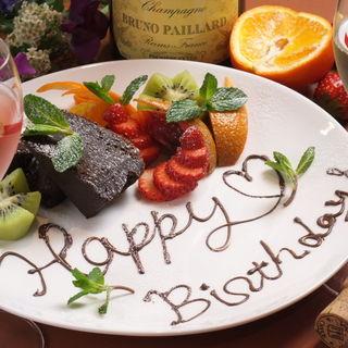 《誕生日・記念日・歓送迎会に》デザートプレートをプレゼント☆