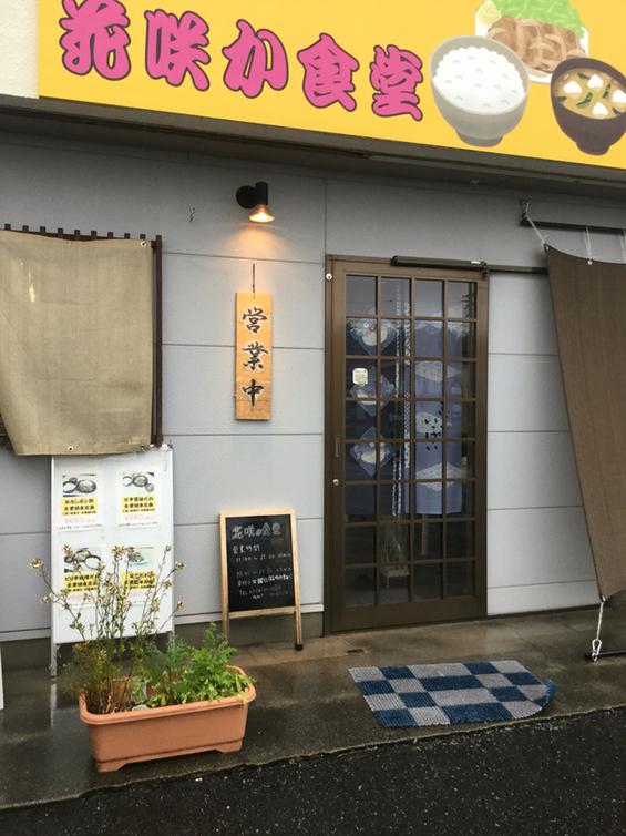 花咲か食堂