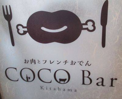 お肉とワイン COCO Bar Kitahama
