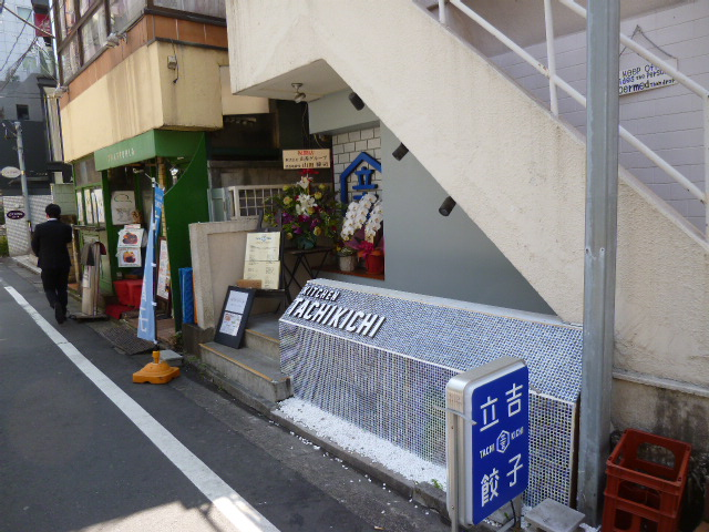 KITCHEN TACHIKICHI 青山店