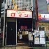 大衆焼肉酒場 ロマン - メイン写真: