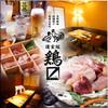 名物鉄板地鶏焼き 渋谷 鶏ます - その他写真: