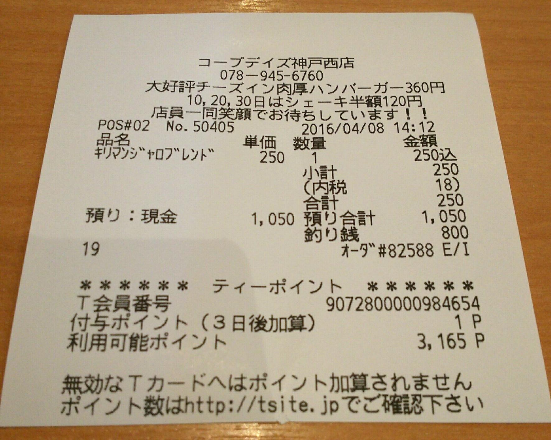 ロッテリア コープデイズ神戸西店