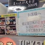 小田原パーキングエリア(下り線)スナックコーナー - 朝食メニゥ~