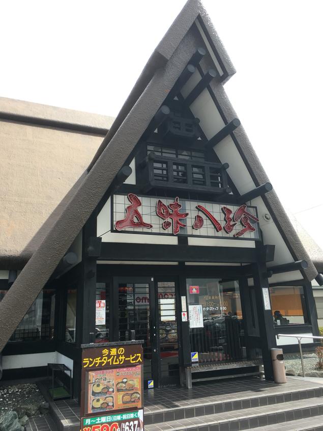 五味八珍 掛川店
