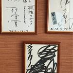 ライカノ - 松重豊さんのサイン