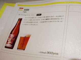 ウルビアマン - 初陣(330ml)(900円)