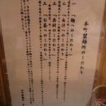 本町製麺所 本店 - こだわり