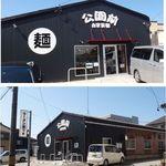 公園前 - 自家製麺公園前(愛知県岡崎市)食彩品館.jp撮影