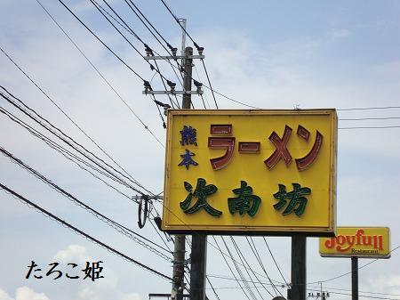 次南坊 松橋インター店