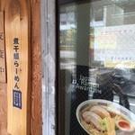 煮干鰮らーめん 圓 - 開店30分前に到着して2名が待っています。