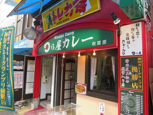 日乃屋カレー 秋葉原店