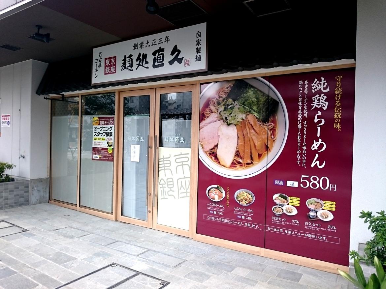麺処 直久 センター北プレミアヨコハマ店