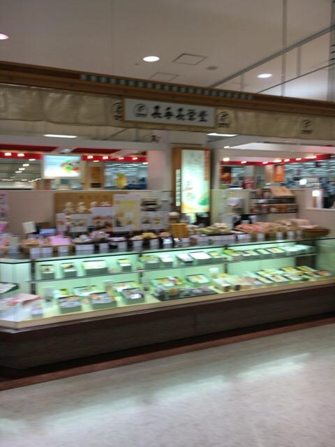 長手長栄堂 イオン洲本店