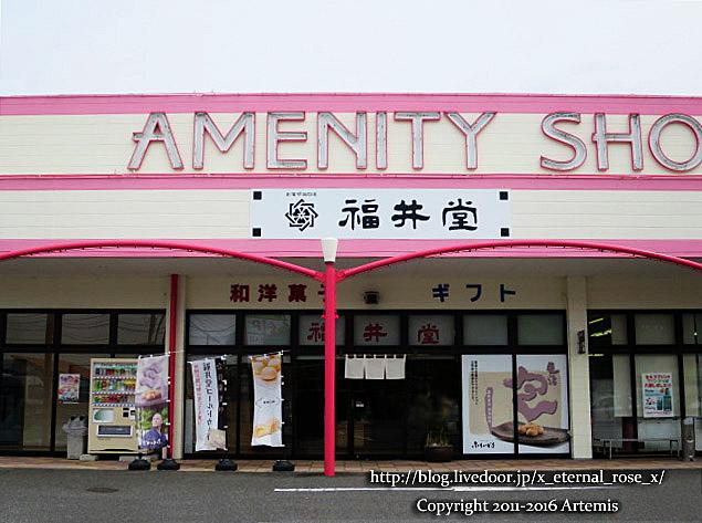 福井堂 和気店