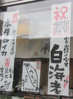 立山そば - 2016年4月。白海老は富山の誇りの一つ、解禁の知らせが街中に。