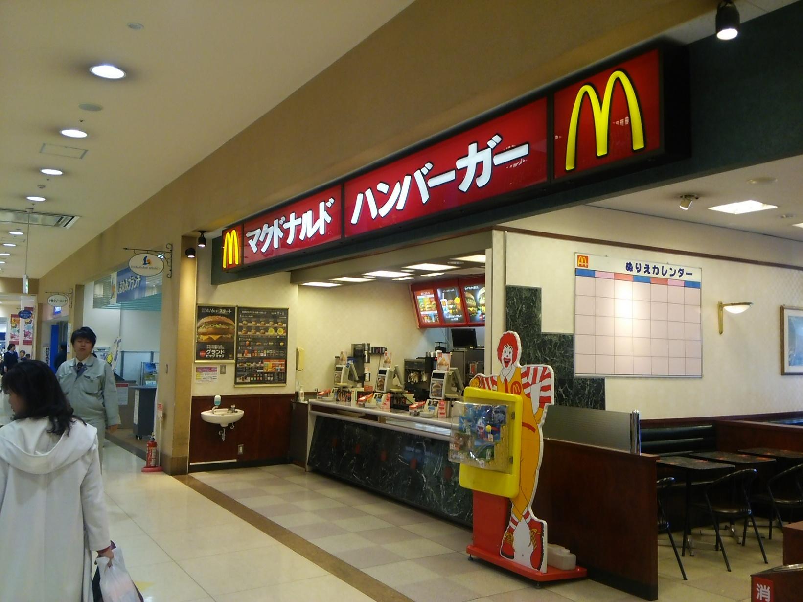 マクドナルド フジグラン三原店