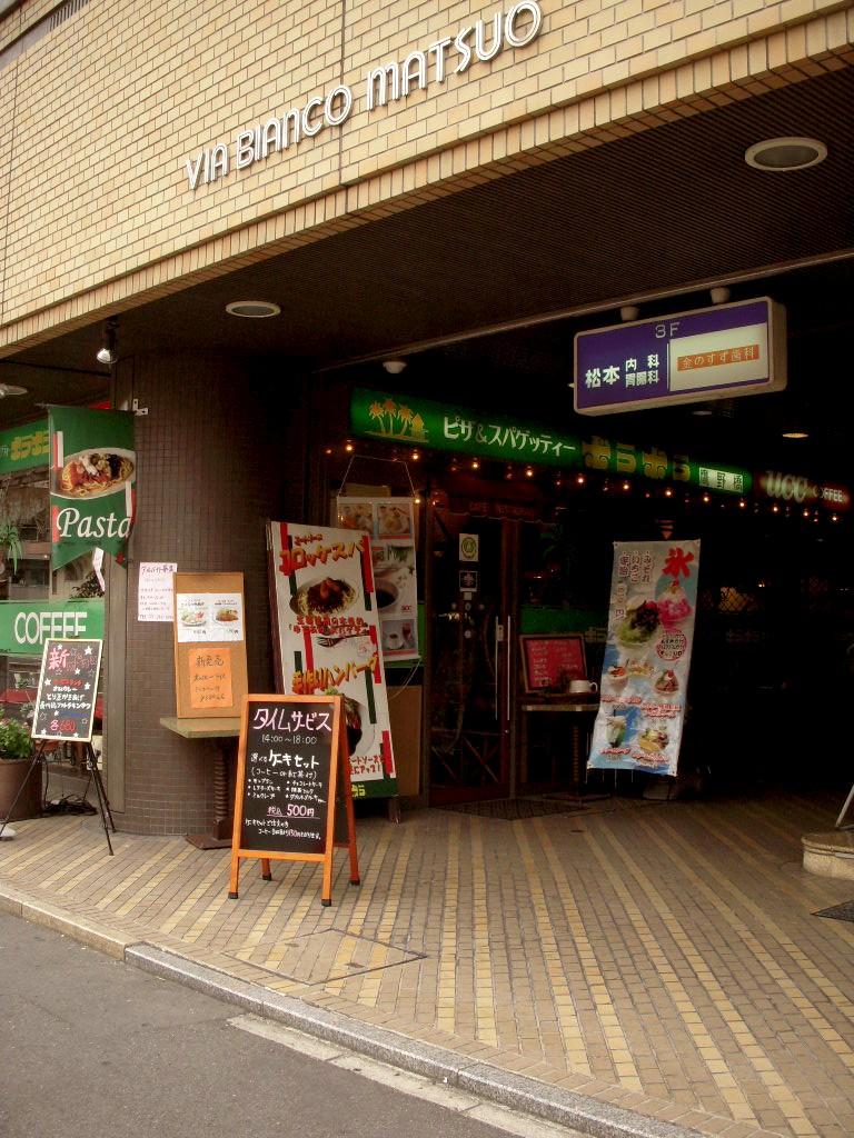 ボラボラ 鷹ノ橋店