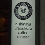 ニシナ屋珈琲 - nishinaya urabukuro coffee roaster