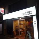 ニシナ屋珈琲 - ニシナ屋珈琲うらぶくろ焙煎所