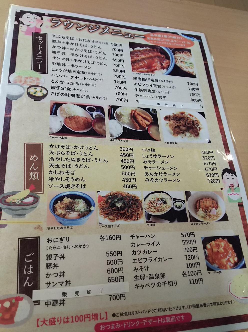 釧路パコの湯ラウンジ