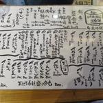 日本酒酒場立呑み 仁 - メニュー