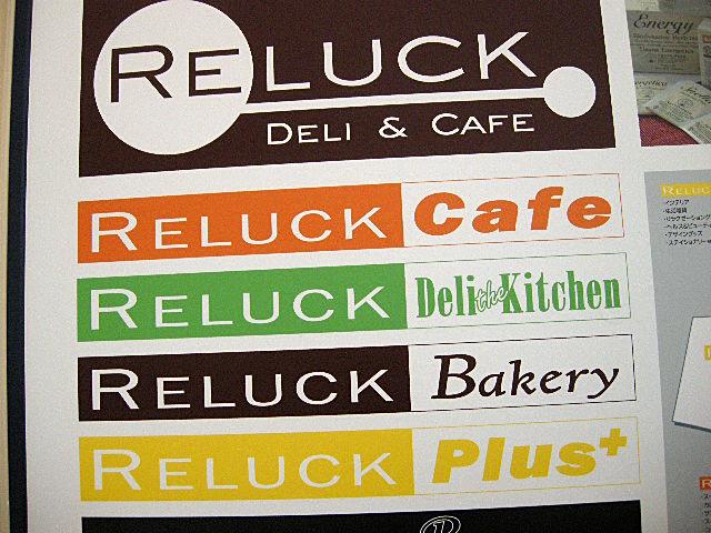 リラック デリ&カフェ