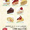 神戸屋レストラン - 料理写真:午後のひと時にいかがですか
