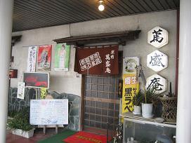 萬盛庵 駅前店