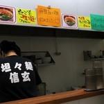 担々麺 信玄 -
