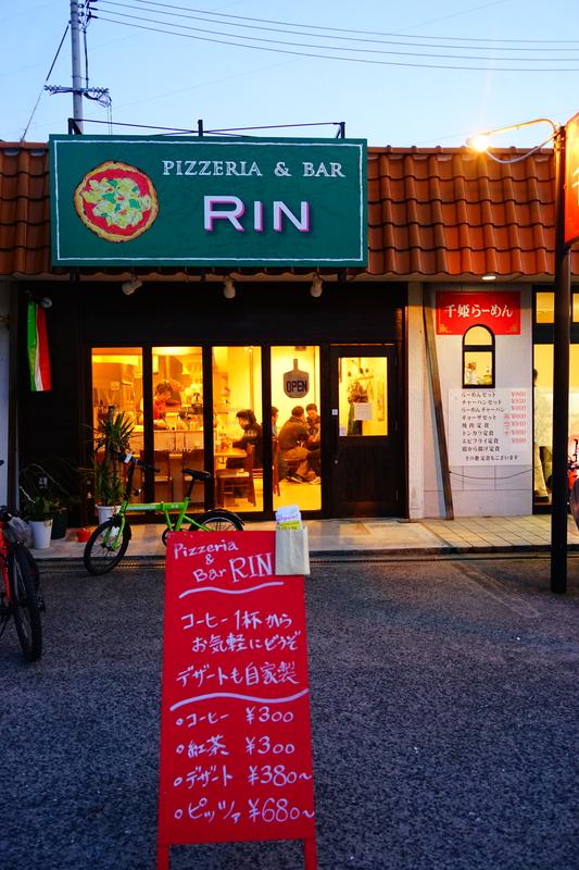 Pizzeria & Bar RIN