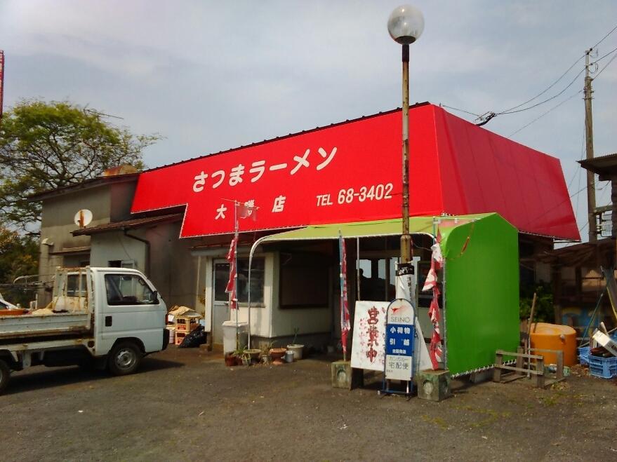 さつまラーメン 大勝店