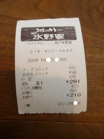 コロッケと・・神戸水野家 王子公園店