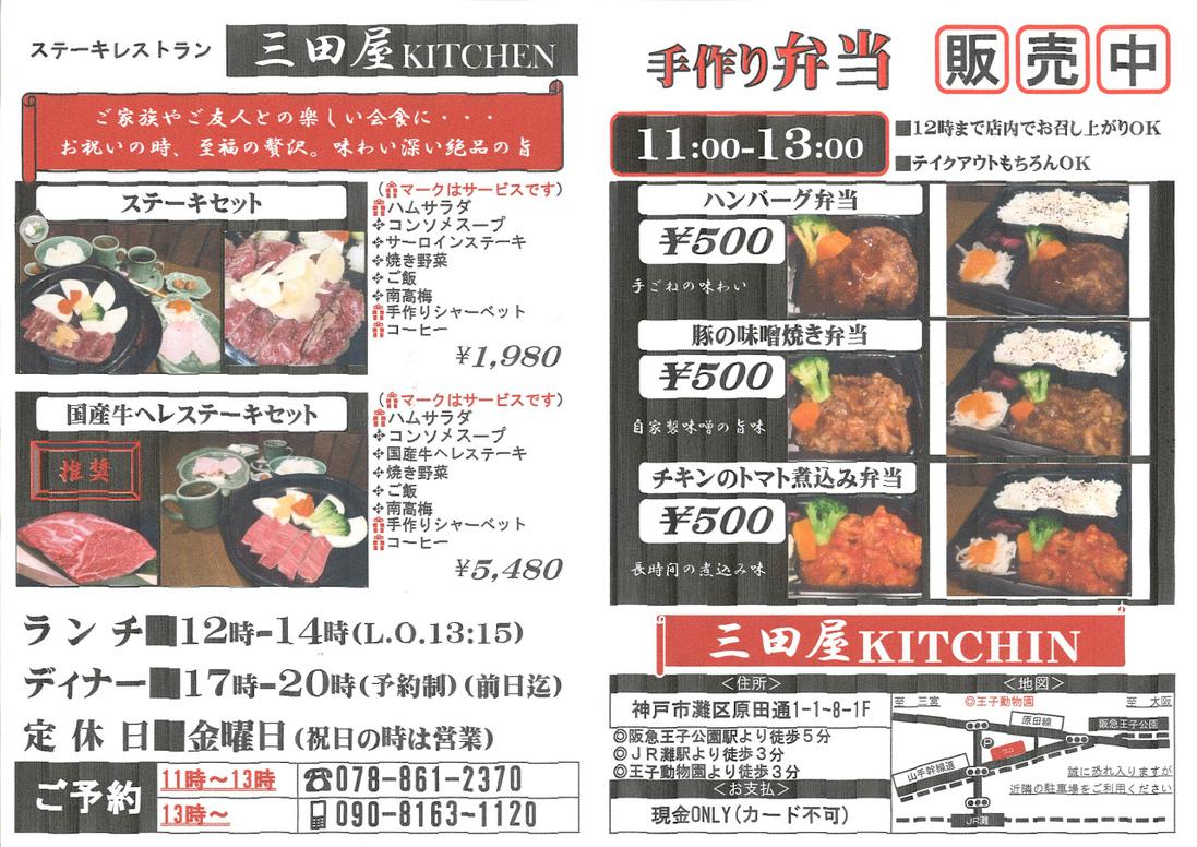 三田屋キッチン