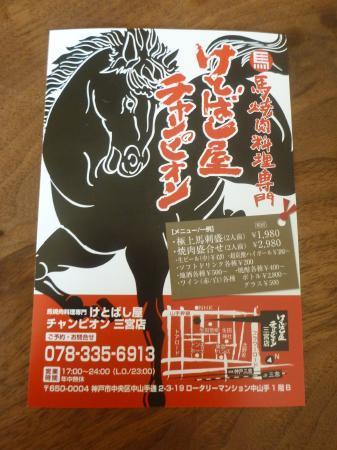 大阪もつ鍋 チャンピオン 三宮店