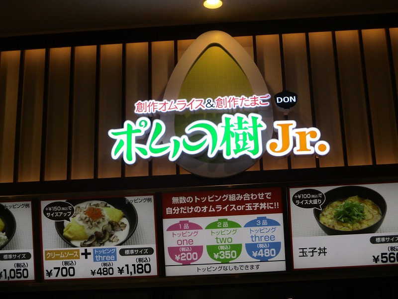 ポムの樹Jr. イオンモール旭川駅前店