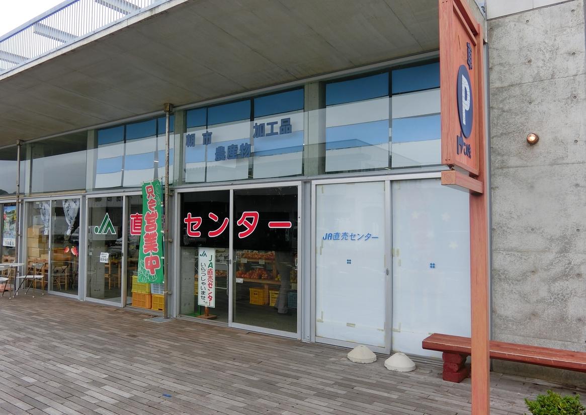 伊豆太陽農協直営店 JA直売センター