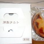 薩摩蒸氣屋 - 1ホール540円の洋梨タルト、数日後の残量です。