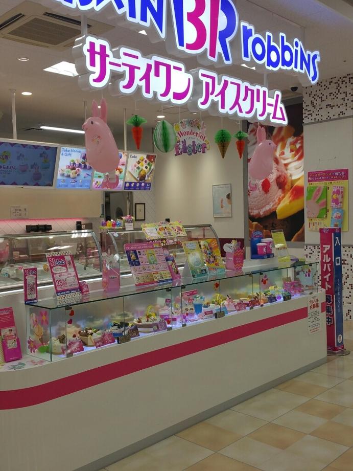 サーティワンアイスクリーム シャンピアポート店