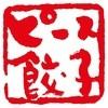 ピース餃子 - その他写真: