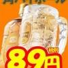 すし・めん処 大京 - 料理写真:角ハイボール89円!