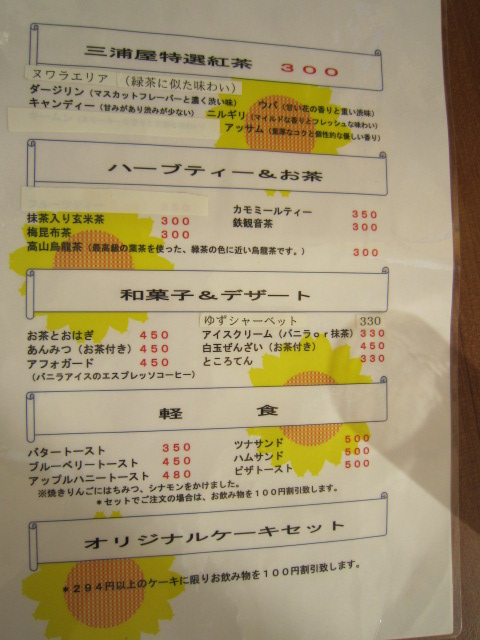 三浦屋喫茶コーナー 松庵店