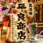 島酒場 平良商店 - 特製沖縄料理を堪能