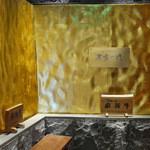 飛騨牛一頭家 銀座 馬喰一代 - 黄金の滝
