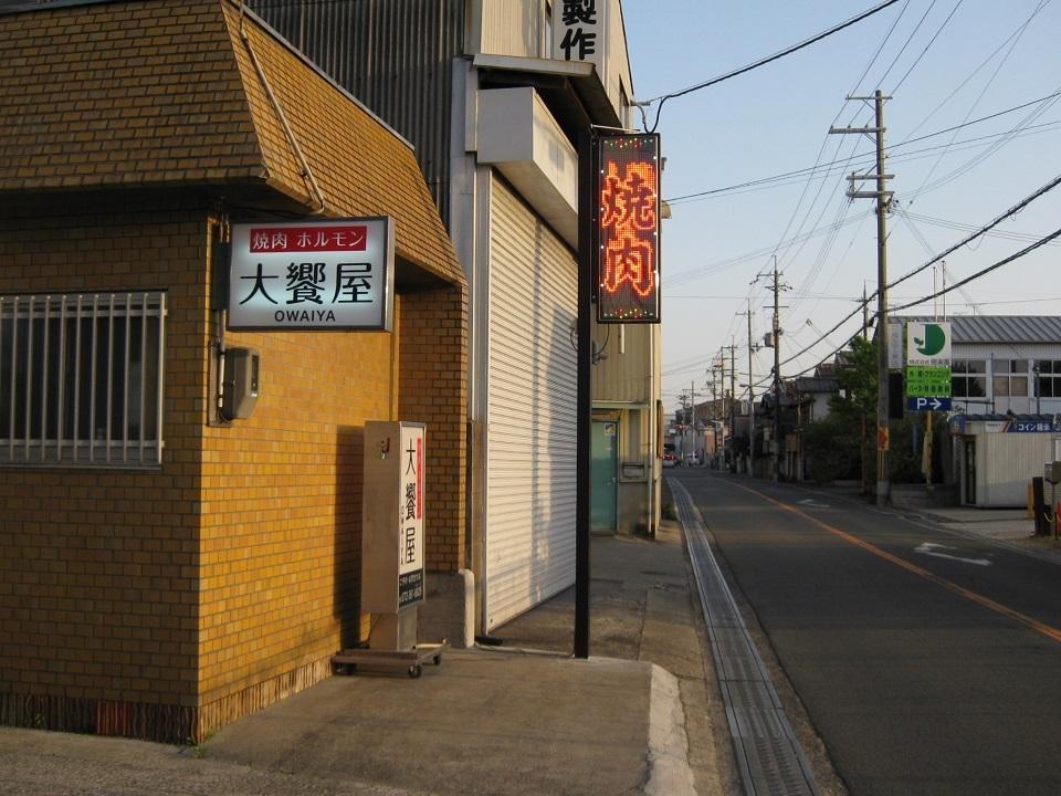 焼肉ホルモン 大饗屋