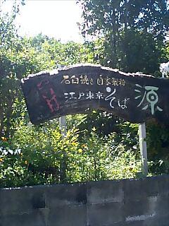 江戸東京そば源