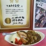 マルケイ食堂 - かつカレー