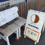 フジヤマプリン - 外観写真:店舗前