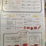 フジヤマプリン - メニュー写真:サラダ・トッピングメニュー