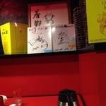 おどるタンタン麺 - サイン。 なんと三浦春馬も